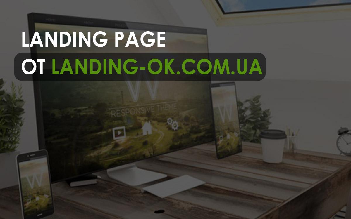 Landing Page от https://landing-ok.com.ua/