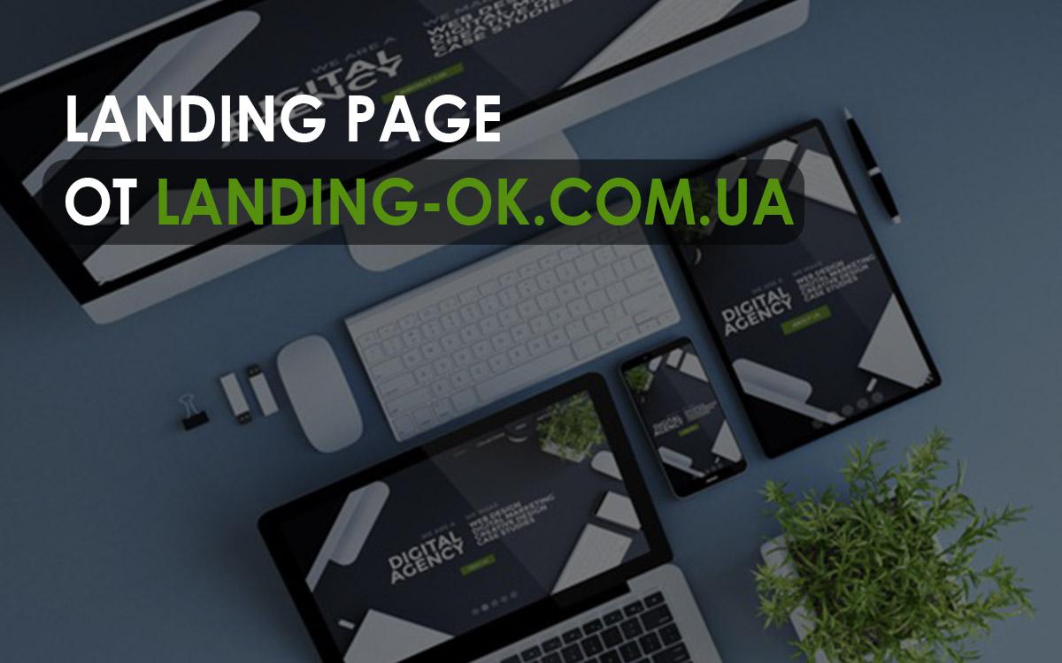 Landing Page от landing-ok.com.ua