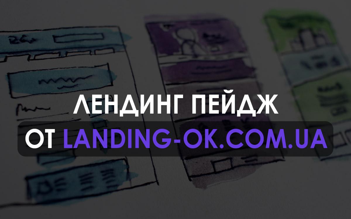 Лендинг пейдж от https://landing-ok.com.ua/