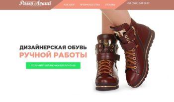 Дизайнерская Обувь