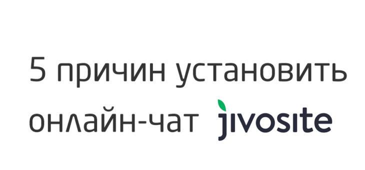 5 причин установить онлайн-чат JivoSite на Ваш Landing Page