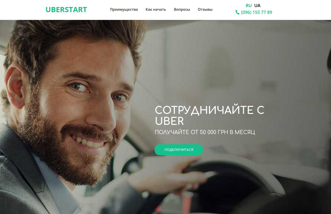 Партнерство с Uber