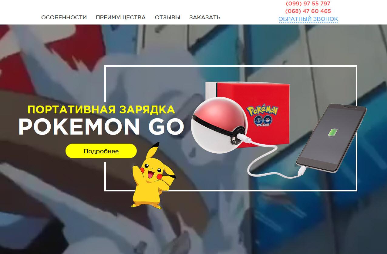Банка Pokemon Go