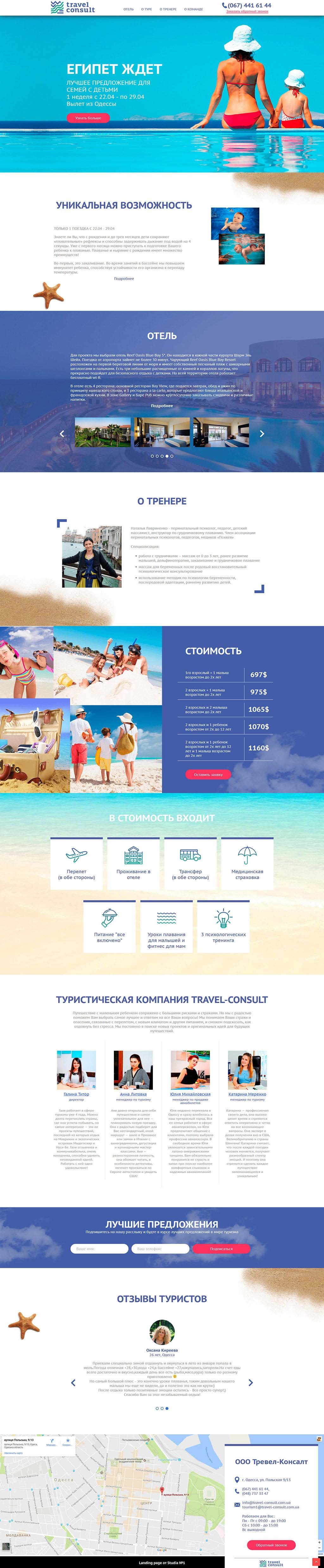 Landing Page — Туры в Египет
