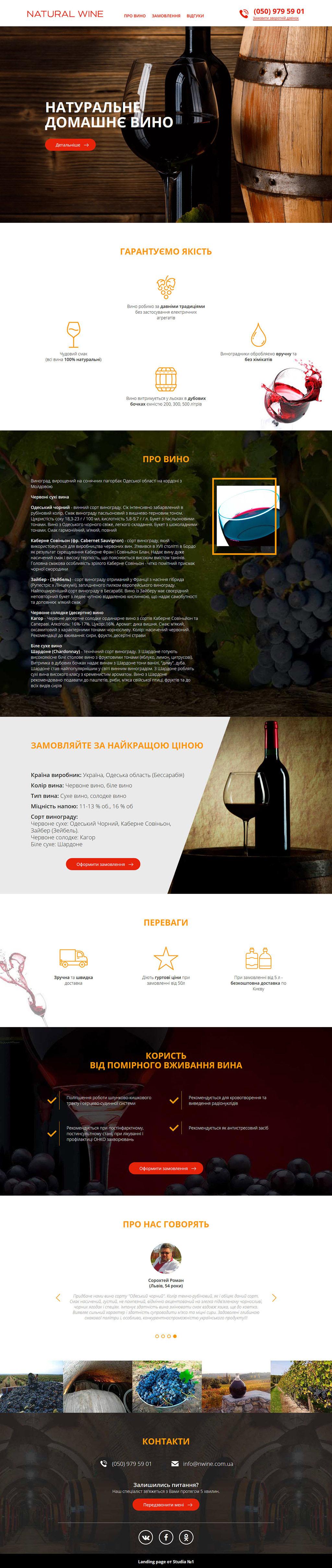 Landing Page — Домашнее Вино