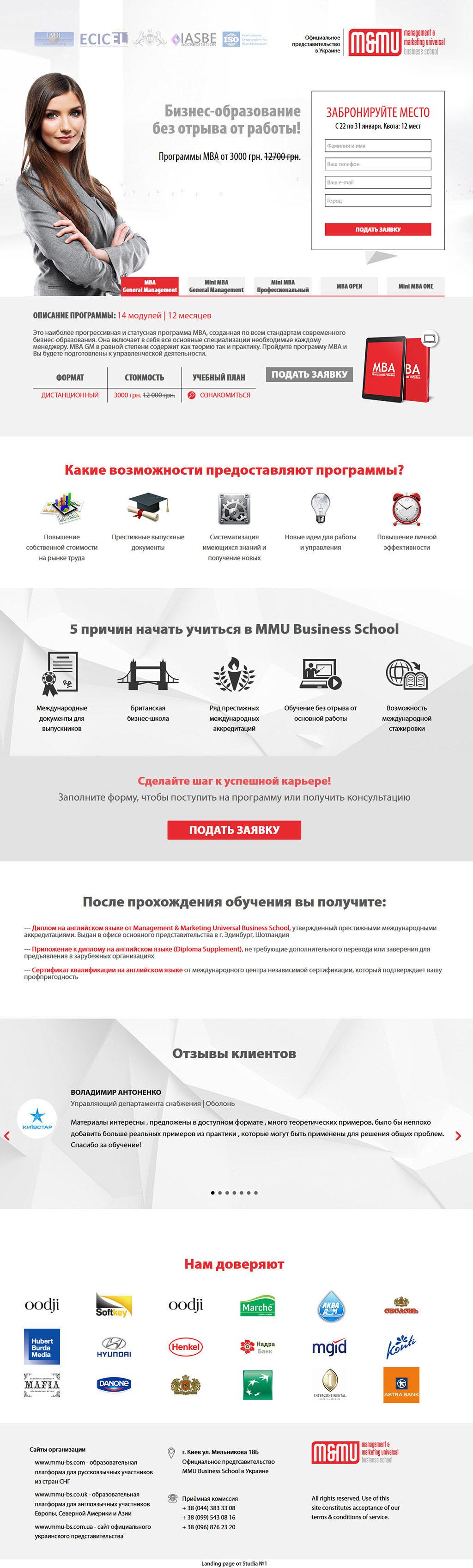 Landing Page — Бизнес Образование