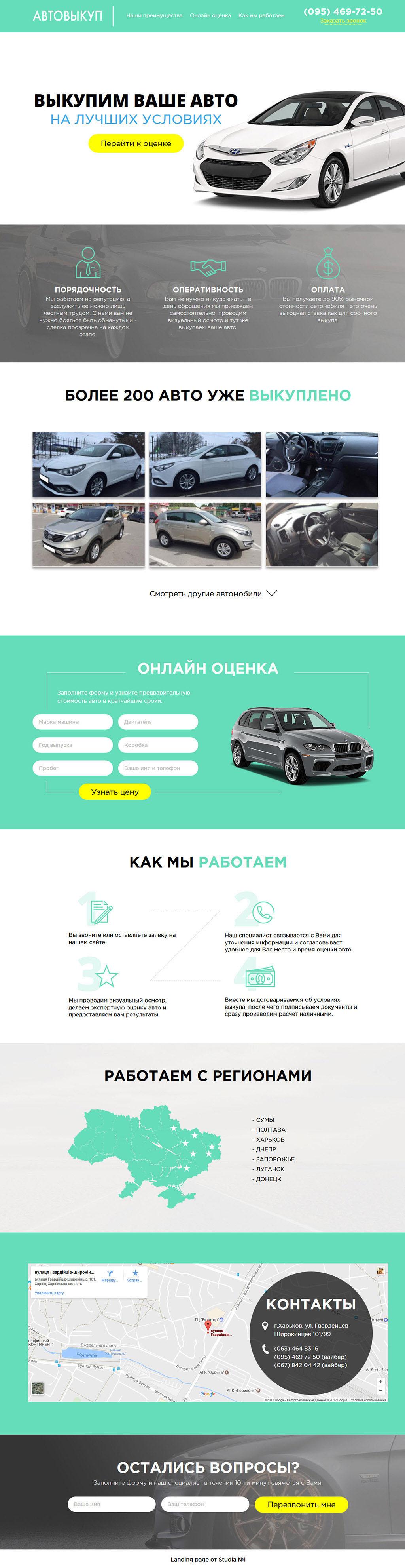 Landing Page — Выкуп Автомобилей