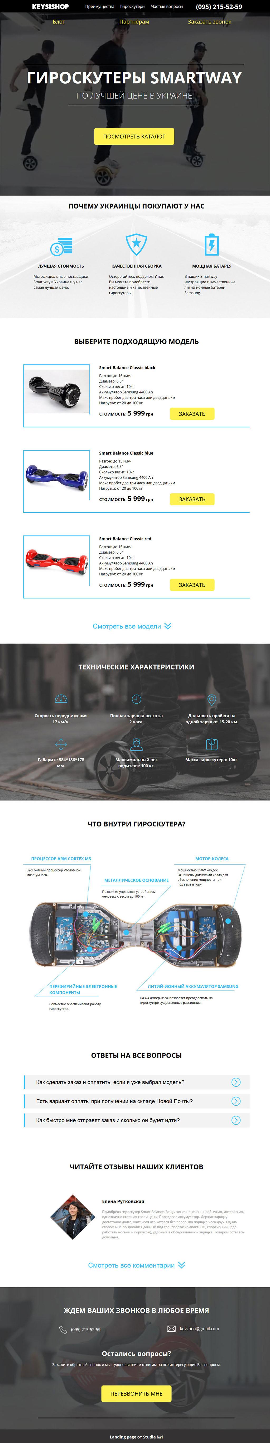 Landing Page — Гироскутеры SmartWay