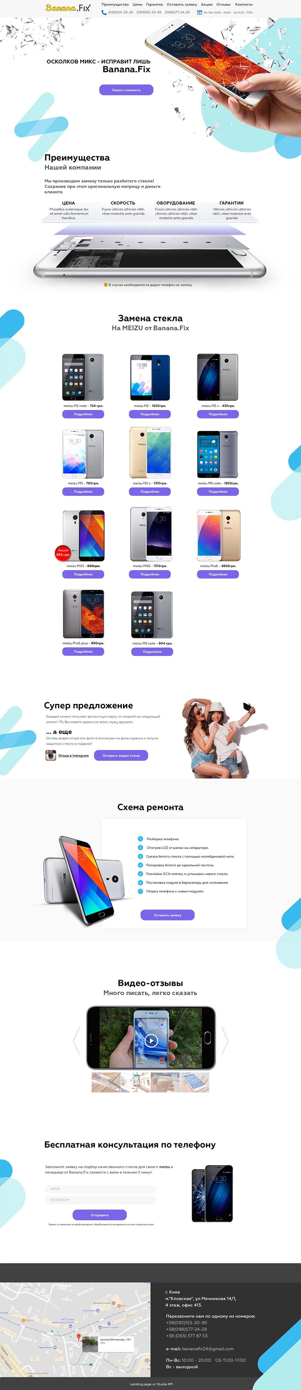 Landing Page — Замена Стекол
