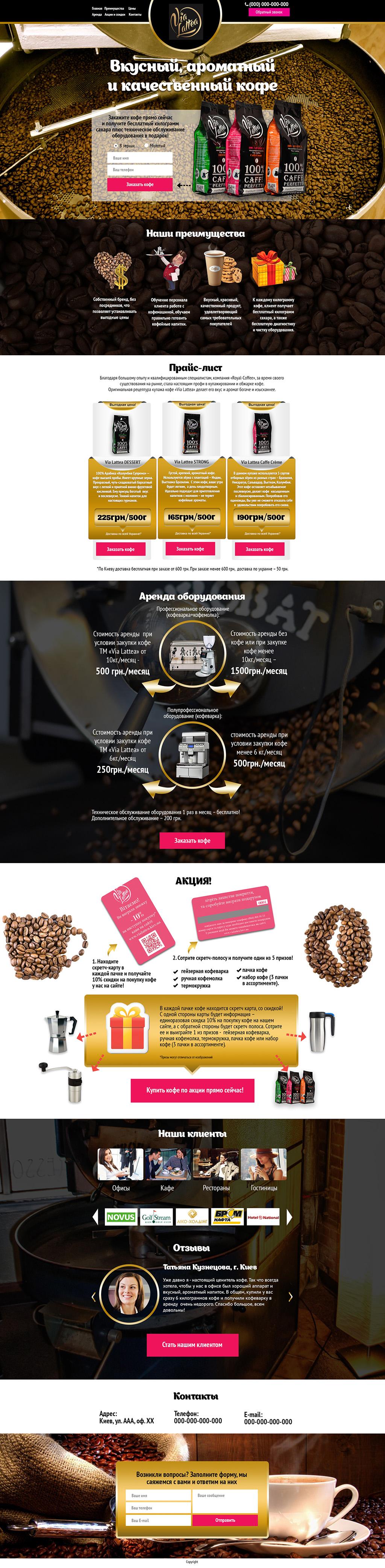 Landing Page — Кофе в Зернах