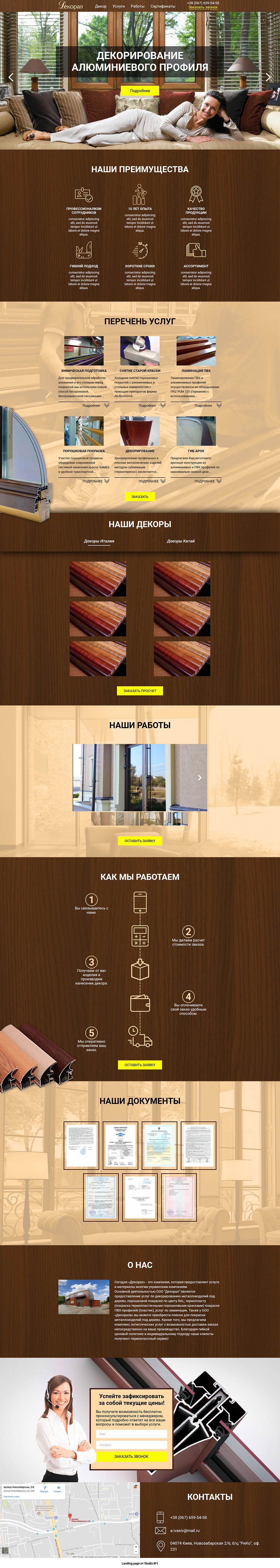 Landing Page — Декорирование Профиля