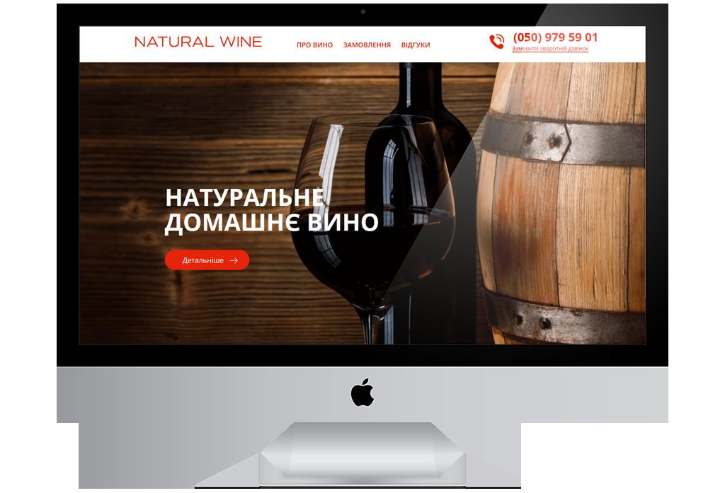 Лендинг Пейдж — Домашнее Вино