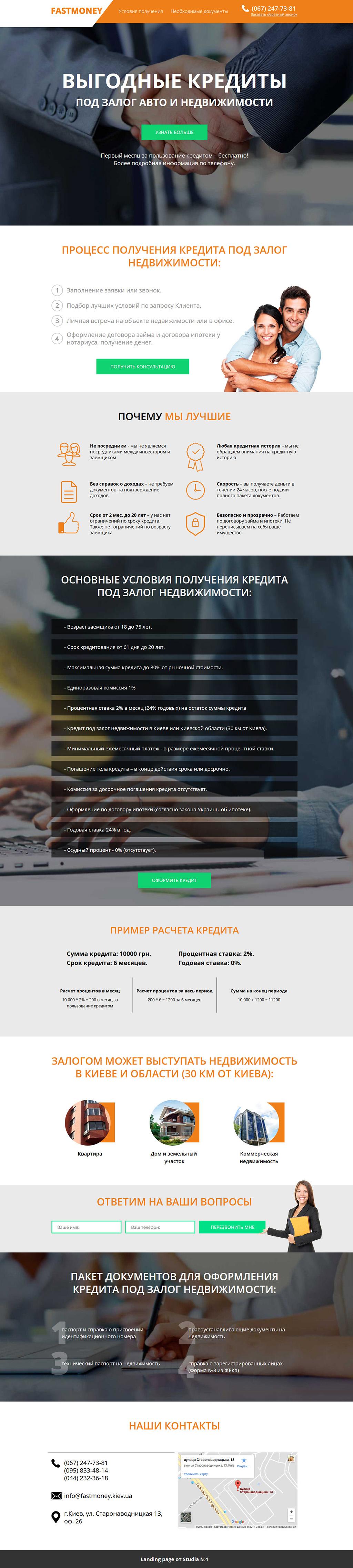 Landing Page — Выгодные Кредиты