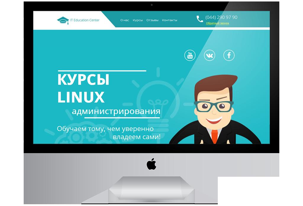 Лендинг Пейдж — Курсы Linux
