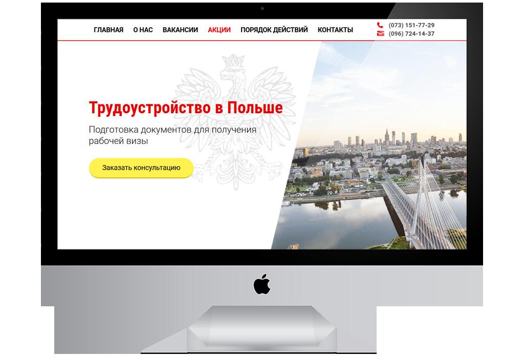 Лендинг Пейдж — Работа в Польше