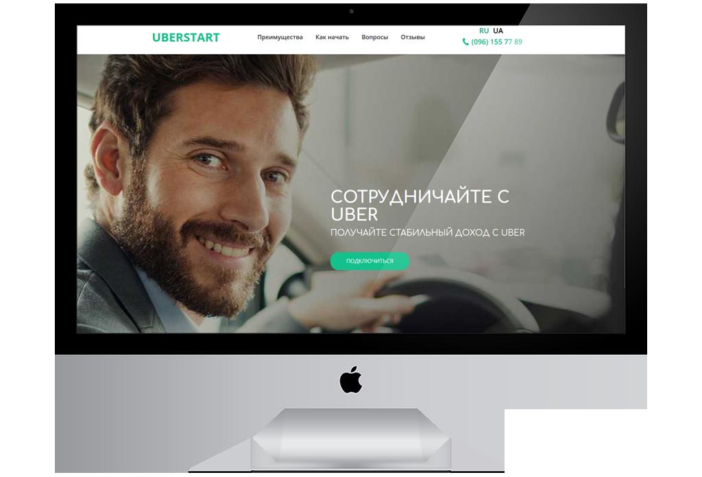 Лендинг Пейдж — Работа в Uber