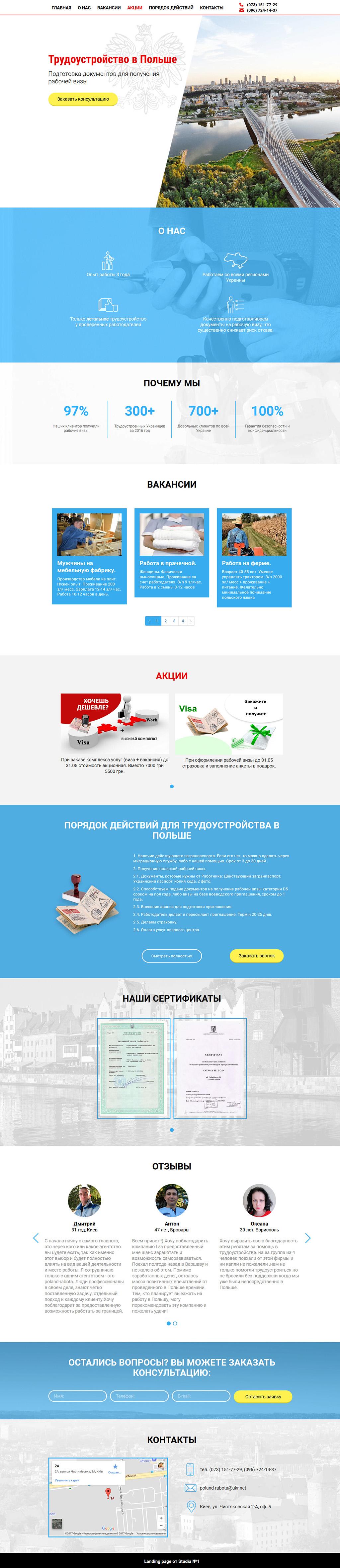 Landing Page — Работа в Польше