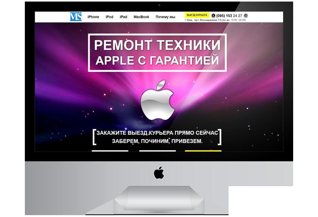Лендинг Пейдж — Ремонт Телефон и Техники Apple