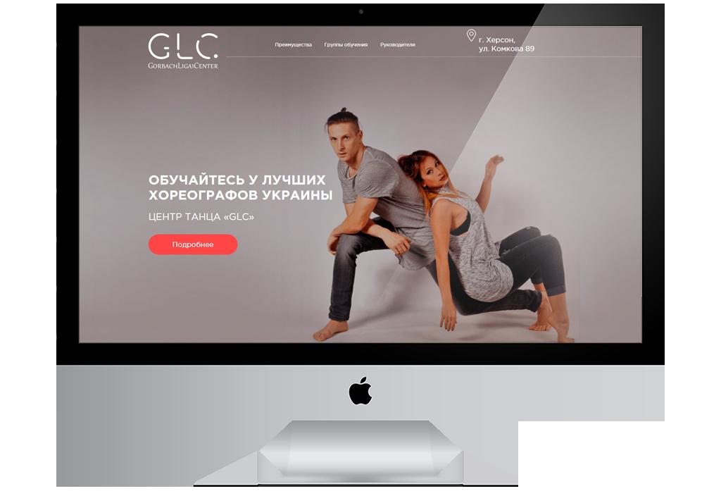 Лендинг Пейдж — Школа Танцев