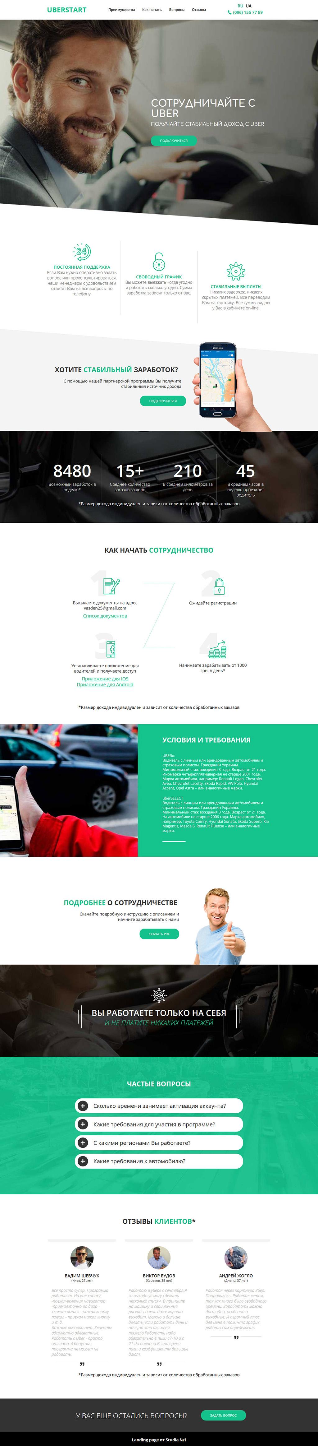 Landing Page — Работа в Uber