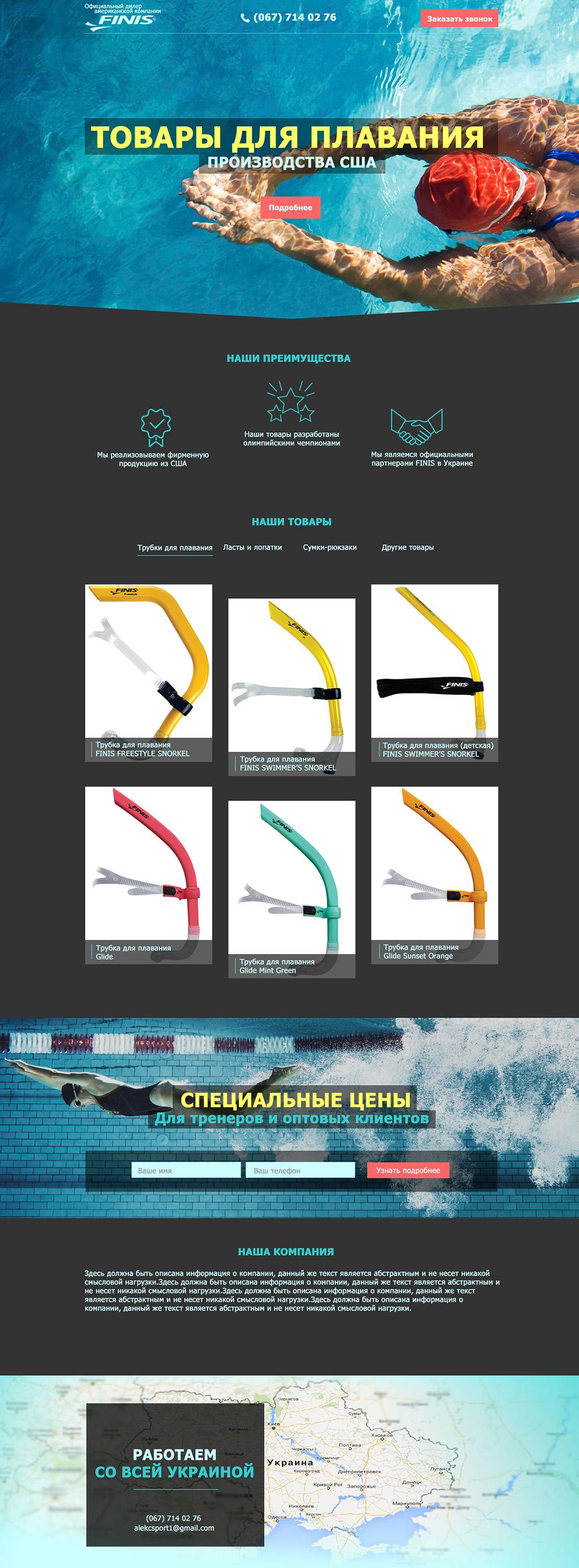 Landing Page — Товары для Плавания