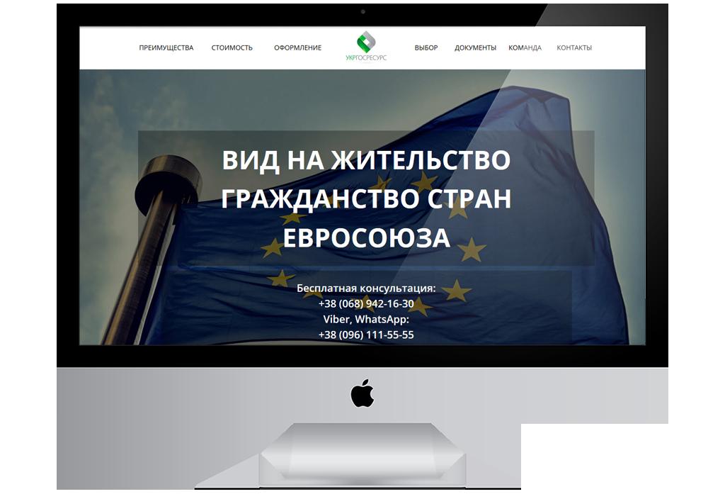 Лендинг Пейдж — Вид на Жительство в ЕС