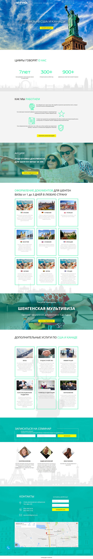 Landing Page — Шенгенская Виза