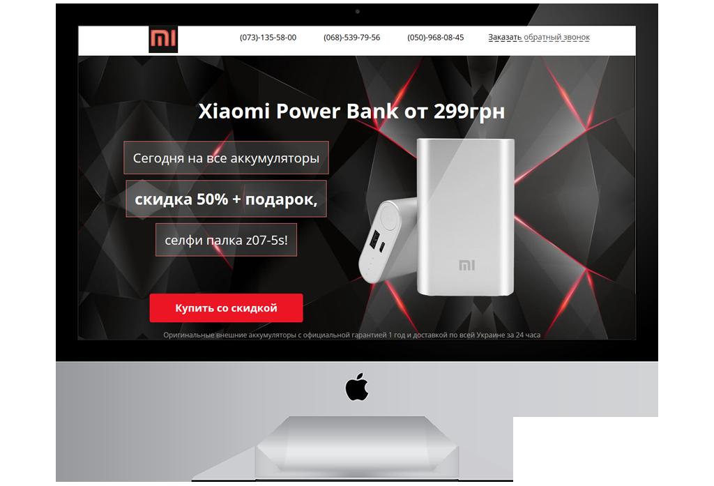 Лендинг Пейдж — Power Bank Xiaomi
