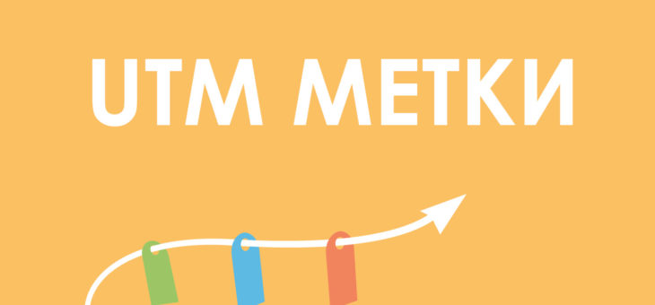 UTM-метки — что такое UTM метки и как они работают