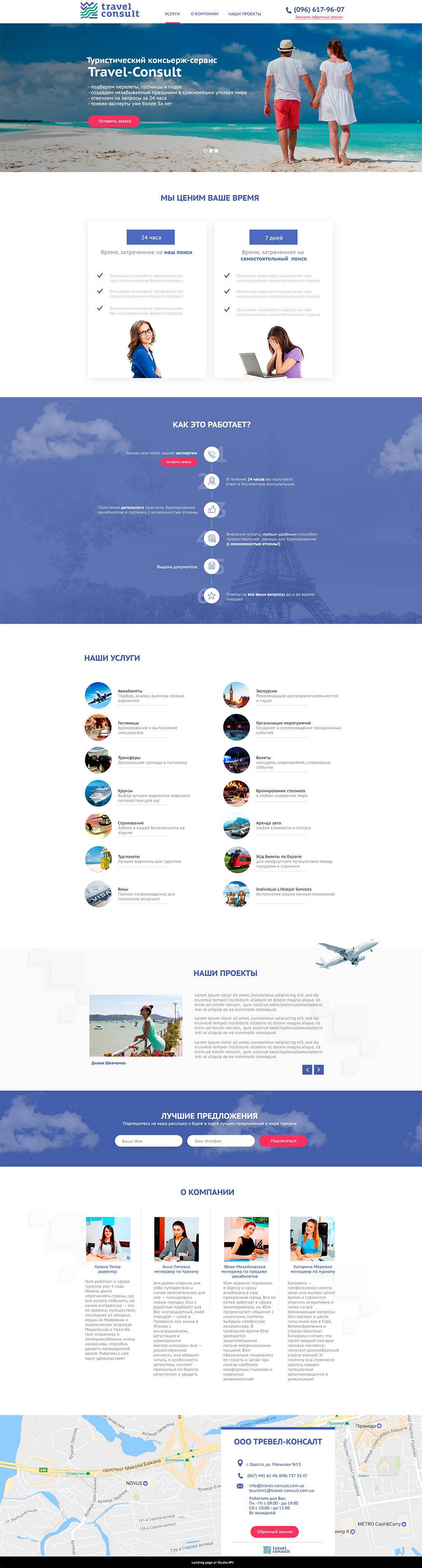 Landing Page  — Туристический Сервис