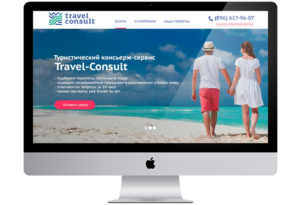 Лендинг Пейдж — Туристический Сервис