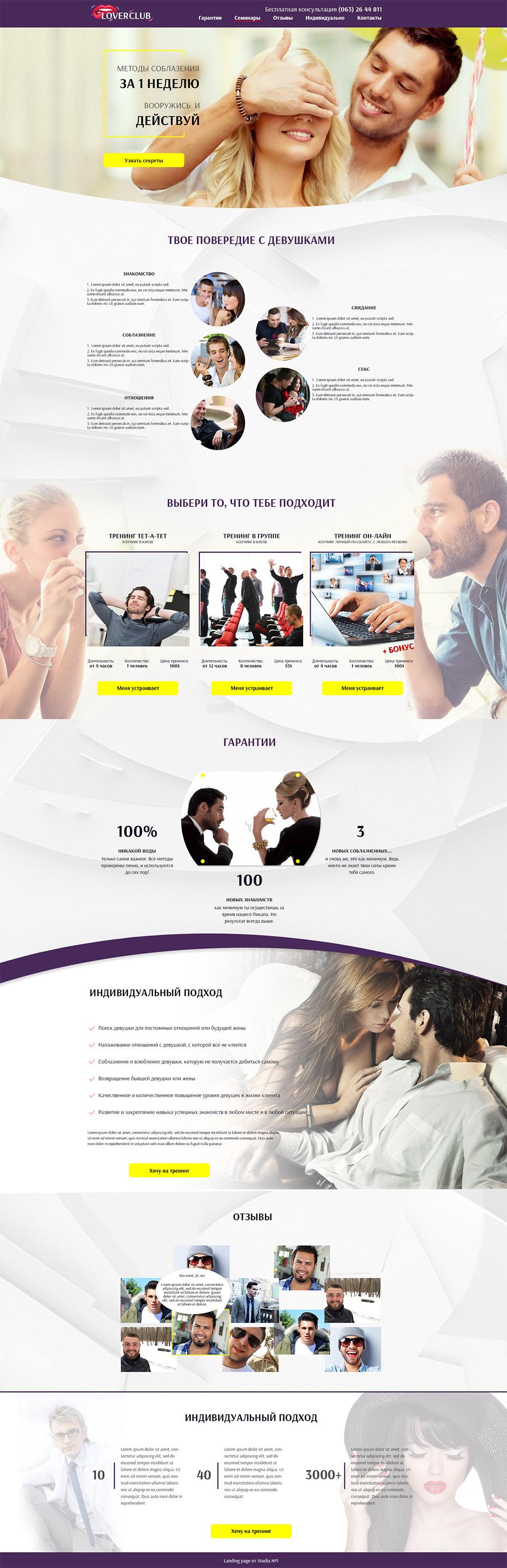 Landing Page — Школа Пикапа