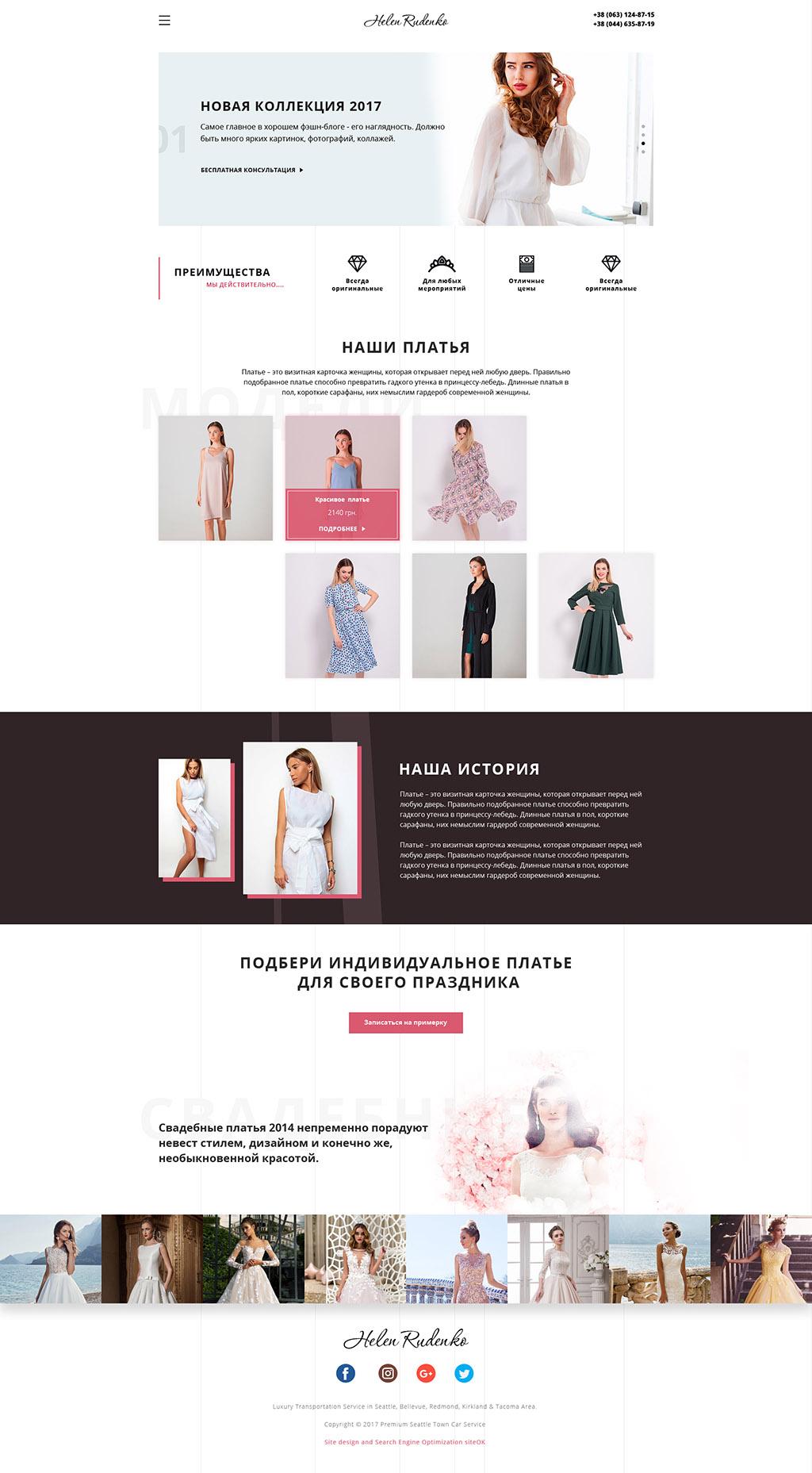 Landing Page — Дизайнерские Платья