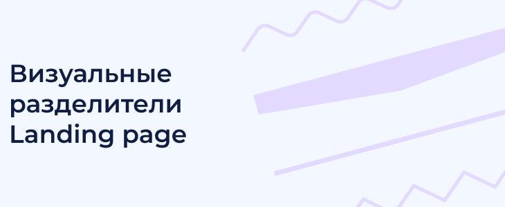 Как визуальные разделители помогают разработать красивую страницу Landing page