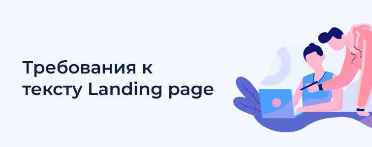Требования к тексту Landing page