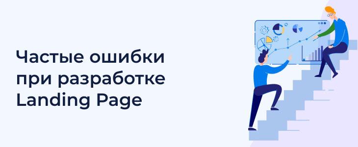 Частые ошибки не профессионалов при разработке Landing Page