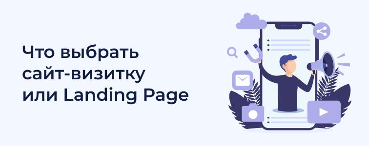 Что выбрать сайт визитку или Landing Page