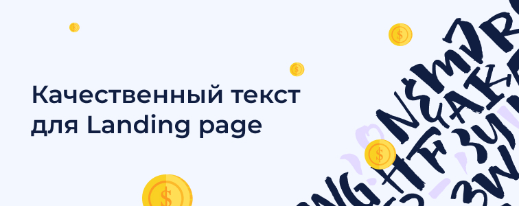 качественный текст для Landing page
