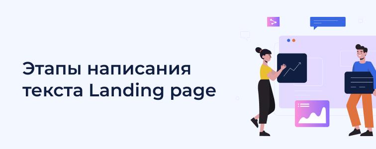 этапы написания текста Landing page
