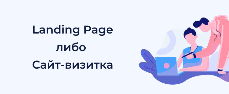 Что лучше выбрать Landing Page либо Сайт-визитку: отличия и особенности
