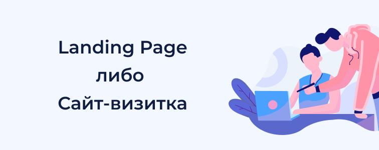 Landing Page либо Сайт-визитку