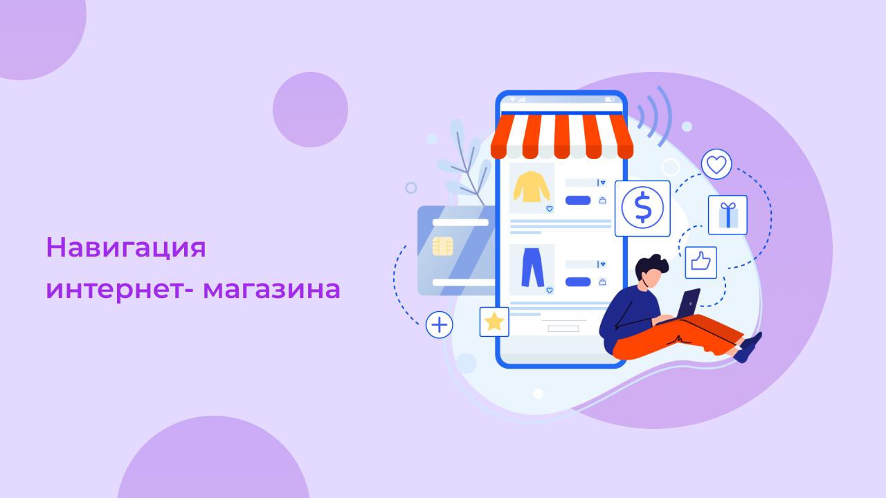 Навигация интернет- магазина