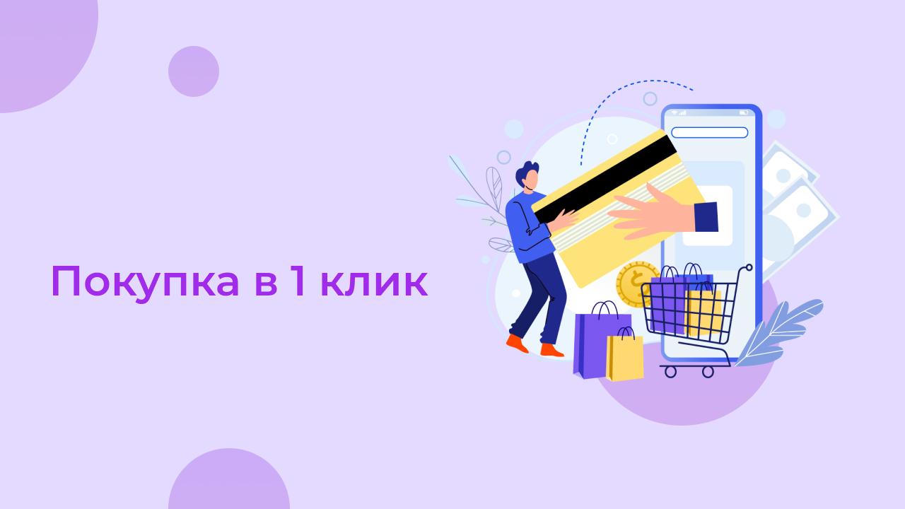 Покупка в 1 клик