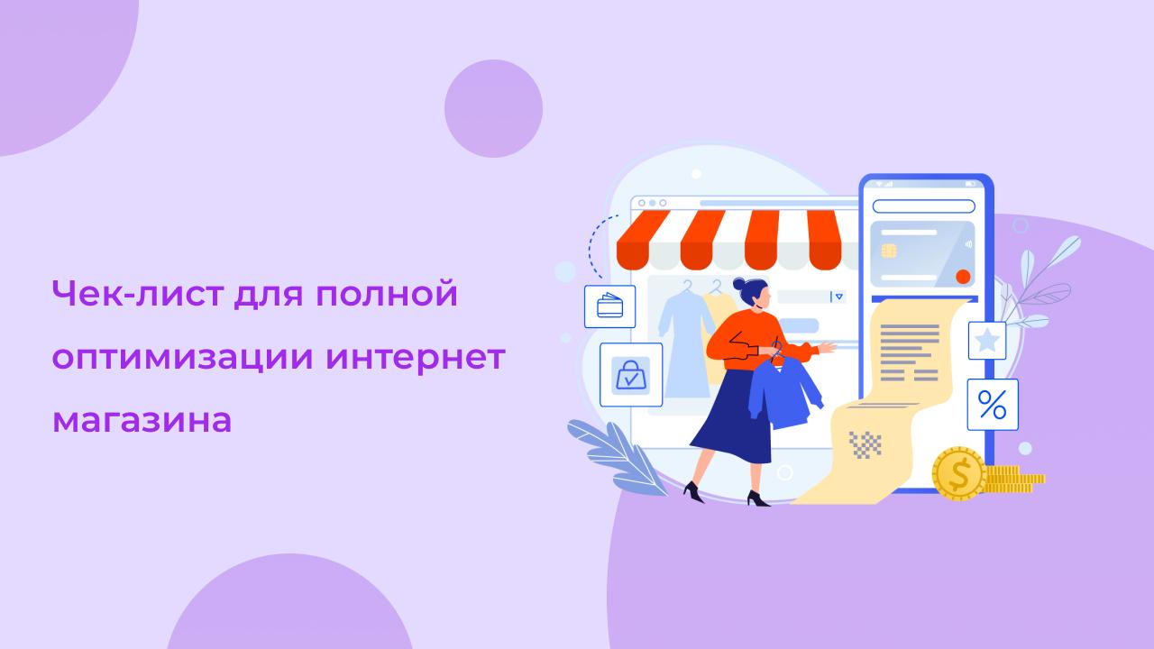 Чек-лист для полной оптимизации интернет магазина